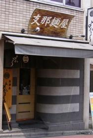 060826_yokarou2.jpg