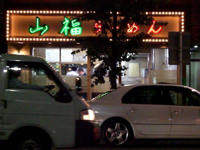 060928_yamafuku.jpg