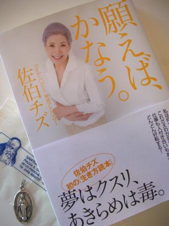 061001_SaekiChizu.jpg